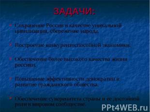 ЗАДАЧИ: Сохранение России в качестве уникальной цивилизации, сбережение народа.П