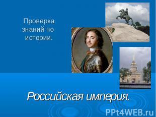 Проверказнаний по истории. Российская империя.