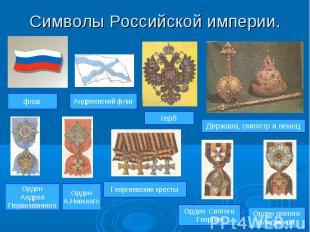 Символы Российской империи.