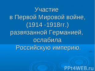 Участие в Первой Мировой войне,(1914 -1918гг.)развязанной Германией, ослабила Ро