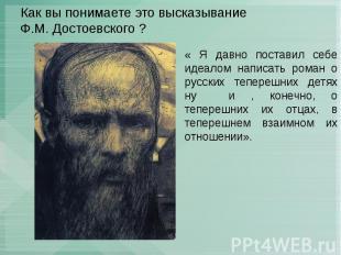 Как вы понимаете это высказывание Ф.М. Достоевского ? « Я давно поставил себе ид
