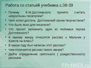 Работа со статьёй учебника с.38-39 Почему Ф.М.Достоевского принято считать «взро