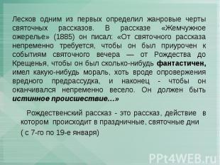 Лесков одним из первых определил жанровые черты святочных рассказов. В рассказе