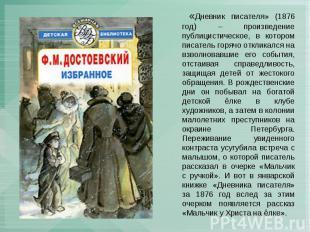 «Дневник писателя» (1876 год) – произведение публицистическое, в котором писател