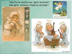 Чем были необычны дети на ёлке?Как дети попали к Христу на ёлку?