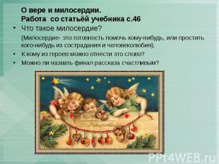 О вере и милосердии. Работа со статьёй учебника с.46 Что такое милосердие? (Мило