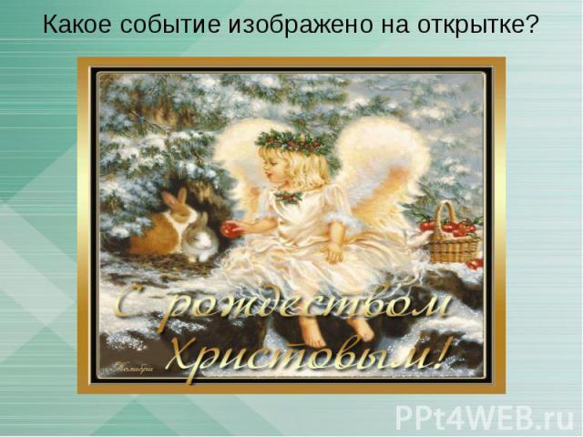 Какое событие изображено на открытке?