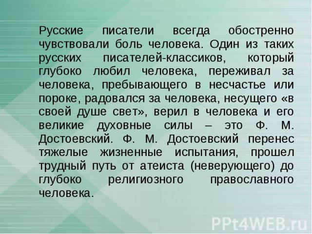 Русские писатели всегда обостренно чувствовали боль человека. Один из таких русских писателей-классиков, который глубоко любил человека, переживал за человека, пребывающего в несчастье или пороке, радовался за человека, несущего «в своей душе свет»,…