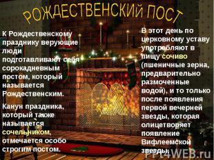 РОЖДЕСТВЕНСКИЙ ПОСТ К Рождественскому празднику верующие люди подготавливают себ