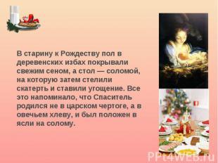 В старину к Рождеству пол в деревенских избах покрывали свежим сеном, а стол — с