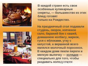 Вкаждой стране есть свои особенные кулинарные секреты,— большинство изэтих бл