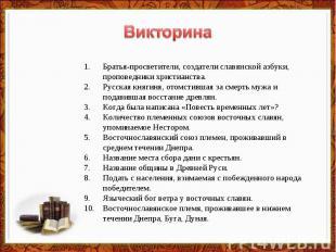 Викторина Братья-просветители, создатели славянской азбуки, проповедники христиа