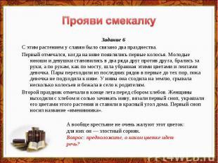 Прояви смекалку Задание 6С этим растением у славян было связано два празднества.