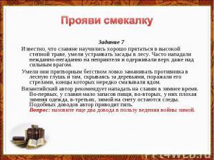 Прояви смекалку Задание 7Известно, что славяне научились хорошо прятаться в высо