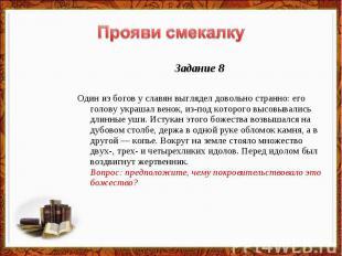Прояви смекалку Задание 8Один из богов у славян выглядел довольно странно: его г