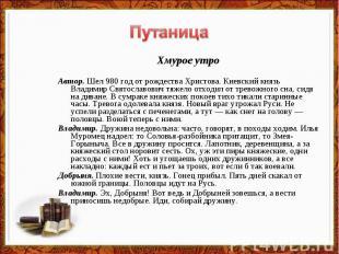 Путаница Хмурое утроАвтор. Шел 980 год от рождества Христова. Киевский князь Вла