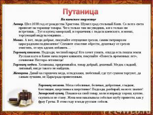 Путаница На киевском торжищеАвтор. Шел 1038 год от рождества Христова. Шумел гра