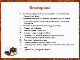 Викторина 11. Восточнославянское племя, проживавшее в нижнем течении Днепра, Буг