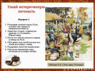 Узнай историческую личность Портрет 21.Разгромив сильного врага Руси, ослабил т