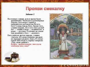 Прояви смекалку Задание 1Восточные славяне долгое время были язычниками. Чтили б