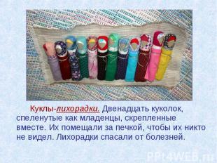 Куклы-лихорадки. Двенадцать куколок, спеленутые как младенцы, скрепленные вместе