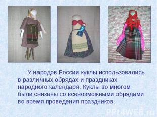 У народов России куклы использовались в различных обрядах и праздниках народного