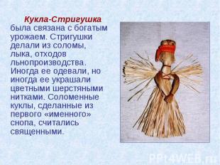 Кукла-Стригушка была связана с богатым урожаем. Стригушки делали из соломы, лыка