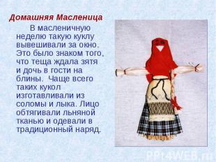 Домашняя МасленицаВ масленичную неделю такую куклу вывешивали за окно. Это было