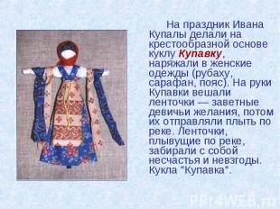 На праздник Ивана Купалы делали на крестообразной основе куклу Купавку, наряжали
