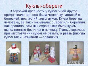 Куклы-обереги В глубокой древности у кукол было другое предназначение, она была