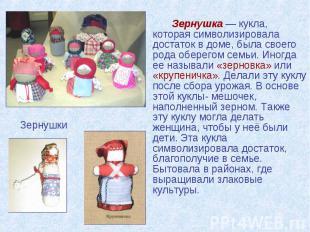 Зернушка — кукла, которая символизировала достаток в доме, была своего рода обер