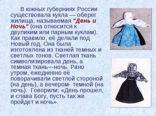 """В южных губерниях России существовала кукла — оберег жилища, называемая """"День и"""
