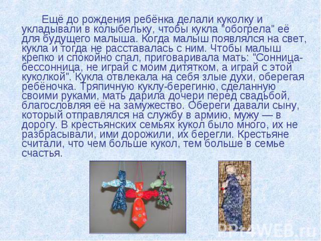 Ещё до рождения ребёнка делали куколку и укладывали в колыбельку, чтобы кукла