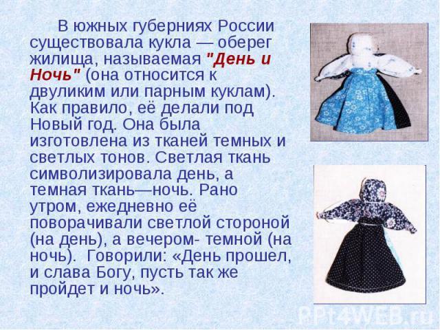 В южных губерниях России существовала кукла — оберег жилища, называемая