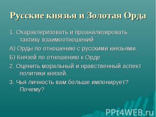 Русские князья и Золотая Орда 1. Охарактеризовать и проанализировать тактику вза