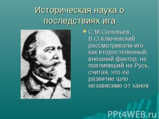 Историческая наука о последствиях ига С.М.Соловьев, В.О.Ключевский рассматривали