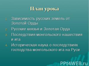 План урока Зависимость русских земель от Золотой ОрдыРусские князья и Золотая Ор