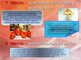 7 Место - домашние заготовки и мороженое Если крутить банки по всем правилам, с