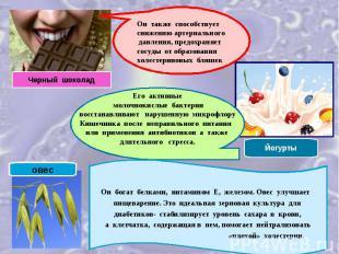 Он также способствуетснижению артериального давления, предохраняет сосуды от обр