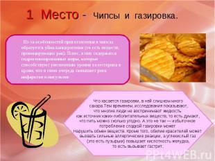 1 Место - Чипсы и газировка. Из-за особенностей приготовления в чипсах образуетс