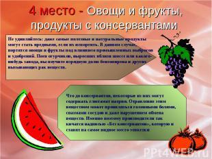 4 место - Овощи и фрукты, продукты с консервантами Не удивляйтесь: даже самые по