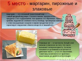 5 место - маргарин, пирожные и злаковые Маргарин — это сплошной трансгенный жир