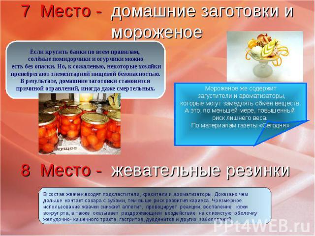 7 Место - домашние заготовки и мороженое Если крутить банки по всем правилам, солёные помидорчики и огурчики можно есть без опаски. Но, к сожаленью, некоторые хозяйки пренебрегают элементарной пищевой безопасностью. В результате, домашние заготовки…
