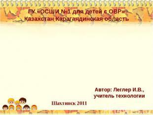 ГУ «ОСШИ №1 для детей с ОВР»Казахстан Карагандинская область Сделаем весёлое лиц