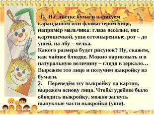 1. На листке бумаги нарисуем карандашом или фломастером лицо, например мальчика: