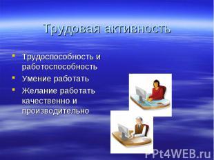Трудовая активность Трудоспособность и работоспособностьУмение работатьЖелание р
