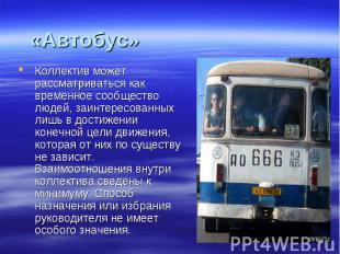«Автобус» Коллектив может рассматриваться как временное сообщество людей, заинте