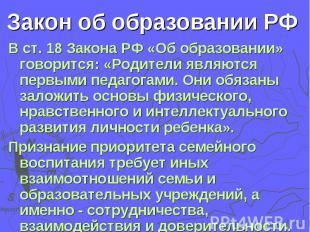 Закон об образовании РФ В ст. 18 Закона РФ «Об образовании» говорится: «Родители