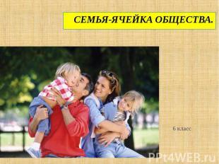 СЕМЬЯ-ЯЧЕЙКА ОБЩЕСТВА.