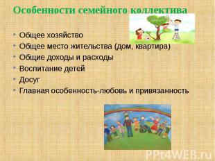 Особенности семейного коллектива Общее хозяйствоОбщее место жительства (дом, ква
